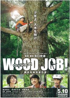 woodjob.png
