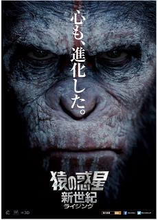 猿の惑星新世紀op.png